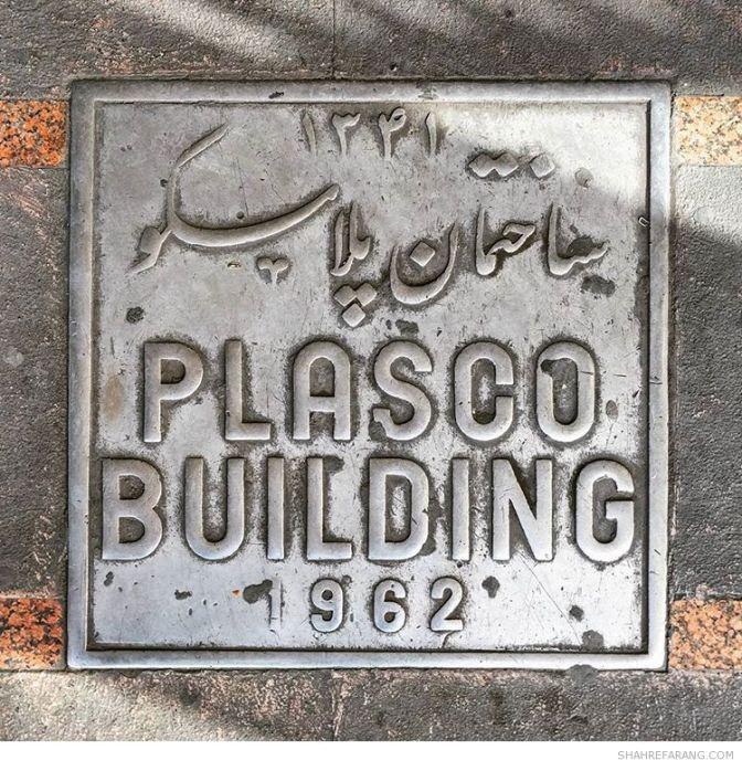 Il rogo della Plasco a Tehran: un anno dopo